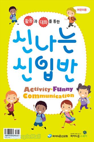 [개정판]활동과 대화를 통한 신나는 신입반 (어린이용)