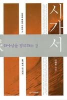 시가서 (욥기에서 아가까지) - 성경의 맥잡기 시리즈 3