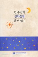 한 주간에 신약성경 한 번 읽기 (색인/페이퍼백)