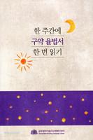 한 주간에 구약 율법서 한 번 읽기 (색인/페이퍼백) 1