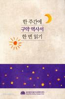 한 주간에 구약 역사서 한 번 읽기 (색인/페이퍼백) 2