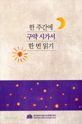 한 주간에 구약 시가서 한 번 읽기 (색인/페이퍼백) 3