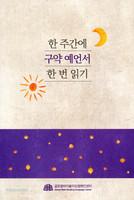 한 주간에 구약 예언서 한 번 읽기 (색인/페이퍼백) 4