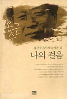 나의걸음 : 홍근수 목사가 걸어온 길 / 좋은것을 깨는 여자 : 김영 목사의 스토리텔링