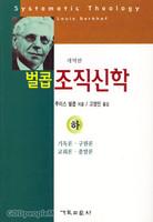 [개정판] 벌콥 조직신학 하
