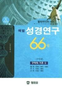 멀티미디어 시대의 성도를 위한 책별 성경연구 66권 Ⅹ 구약편 - 구약의 기초② (학생용)