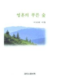 영혼의 푸른 숲