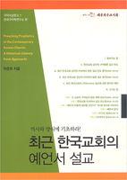최근 한국교회의 예언서 설교
