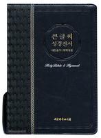 NEW 큰글씨 성경전서 새찬송가 대 합본(색인/지퍼/블루블랙/NKR73EBU)