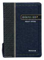 NEW 새찬송가 컬러포커스 성경 특중 합본 (색인/이태리신소재/지퍼/블루블랙)