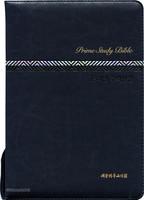 뉴프라임주석성경 대 합본(색인/지퍼/이태리신소재/블루블랙)