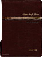 뉴프라임주석성경 대 합본(색인/지퍼/이태리신소재/다크브라운)