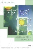 자기 통제 - 기독교 상담 시리즈 4 (개정판)