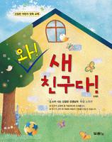 와! 새 친구다! - 새 신자 어린이가 교회에 잘 정착하도록 돕는 놀이책