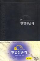 21C 한영찬송가 중 단본(비닐/무지퍼/흑색)