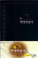 21C 한영찬송가 대 단본(비닐/무지퍼/흑색)