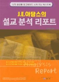 J. E. 아담스의 설교 분석 리포트