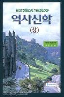 역사신학 (상)
