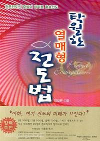 탁월한 열매형 전도법 - 전문전도인 중심의 아파트 축호전도