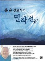 홍 운 선교사의 밀착선교