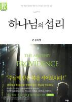 하나님의 섭리 - 규장 퓨리탄 북스 5