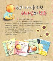 우리 아기를 위한 하나님의 약속 세트(케이스/전4권)