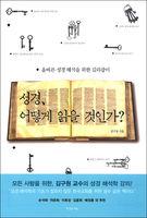 성경, 어떻게 읽을 것인가