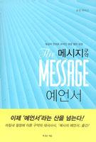 메시지 구약 - 예언서 (한글판/무선판)