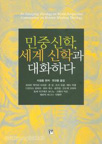 민중신학, 세계 신학과 대화하다