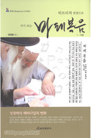 히브리적 관점으로 다시 보는 마태복음(1-13장)