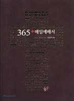 365 매일예배서