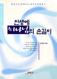 인생에 하나님의 손길이-창세기21장에서 35장까지의 맥읽기