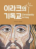 이라크의 기독교