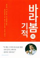 [개정판] 바라봄의 기적