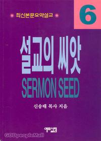 설교의 씨앗 6 : 최신 본문 요약 설교