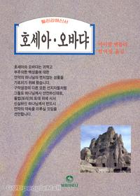호세아 · 오바댜 - 웰린강해신서
