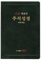 [개역개정] 정암 박윤선 주석성경 대 단본 (지퍼/천연가죽/검정)