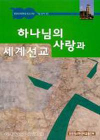 하나님의 사랑과 세계선교 - 장로회신학대학교 100주년 기념총서 11