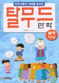 어린이들의 지혜를 높이는 탈무드 만화 : 둘째 마당