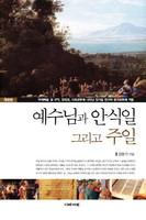 [개정판] 예수님과 안식일 그리고 주일
