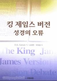 킹 제임스 버전 성경의 오류