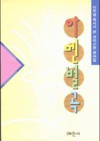 아멘별곡 : 이무경 목사가 쓴 크리스천 유머집 - 예찬믿음 113
