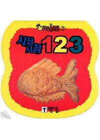 시끌시끌 123 - 아기솔로몬 2