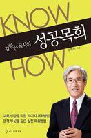 김항안 목사의 성공목회 KNOW HOW