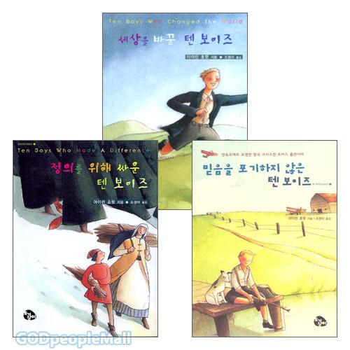 텐 보이즈 시리즈 세트(전3권)