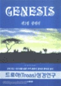 창세기 - 드로아 성경연구 1