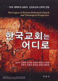 한국교회는 어디로 - 한국 개혁주의 교회의 신앙유산과 신학적 전망