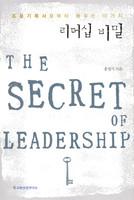 리더십 비밀 - 조용기 목사로부터 배우는 10가지