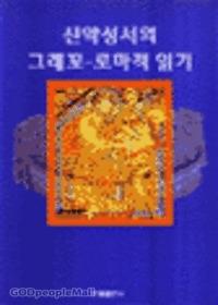 신약성서의 그레꼬 - 로마적 읽기