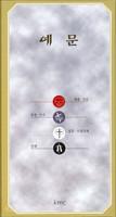 예문 - 전4권